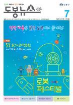 2016년7월호