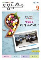 2016년9월호