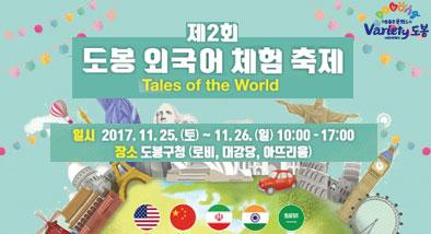 제2회 도봉 외국어 체험 축제 Tales of the World 일시:2017.11.25(토)~11.26(일) 10:00~17:00 장소:도봉구청(로비,대강당,아뜨리움)