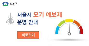 서울시 모기예보제 운영안내 바로가기- 새창