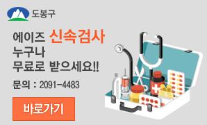 에이즈 신속검사 누구나  무료로 받으세요!! 문의 : 2091-4483 바로가기