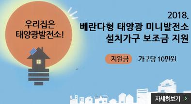 우리집은 태양광 발전소! 2018. 베란다형 태양광 미니발전소 설치가구 보저금 지원 지원금:가구당10만원 클릭시 자세히보기