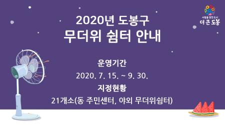 2020년 도봉구 무더위 쉼터 안내 운영기간 2020.7.15 ~ 9.30 지정현황 21개소(동 주민센터, 야외 무더위쉼터)- 새창