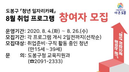 도봉구「청년 일자리카페」8월 취업 프로그램 참여자 모집 안내- 새창