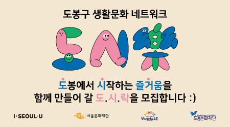 도봉구 생활문화 네트워크 '도.시.락' 모집- 새창