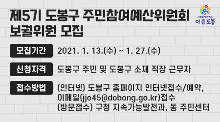 제5기 도봉구 주민참여예산위원회 보궐위원 모집- 새창