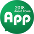2018 Award Korea App